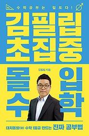 김필립 초집중 몰입수학