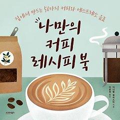 나만의 커피 레시피 북