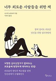 너무 외로운 사람들을 위한 책