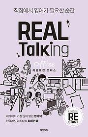 리얼토킹 오피스 REAL Talking Office