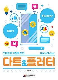 모바일 앱 개발을 위한 다트 & 플러터