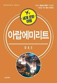 세계 문화 여행 아랍에미리트